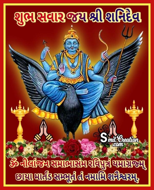 Shubh Sawar Jai Shri Shanidev