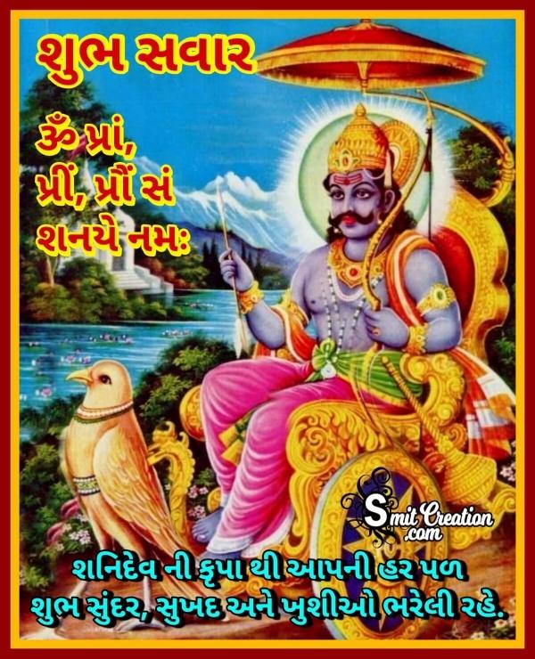 Shubh Sawar Shri Shanidev Quote