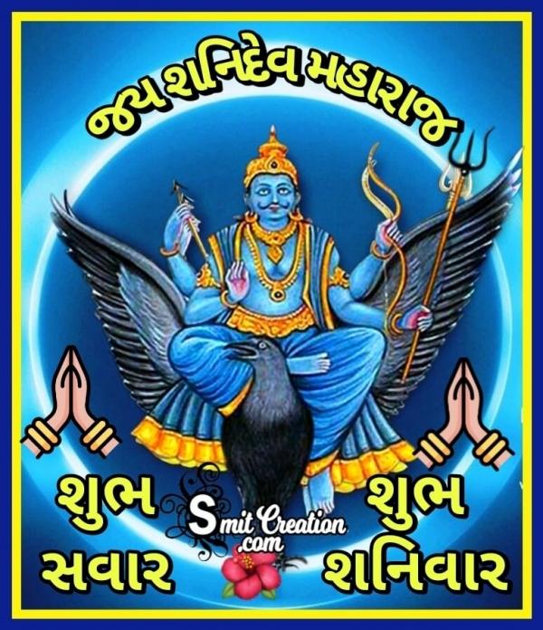 Shubh Shanivar Jai Shani Dev Gujarati Image