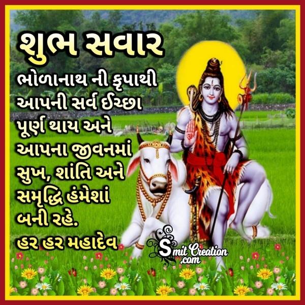 Shubh Savar Mahadev Quote In Gujarati