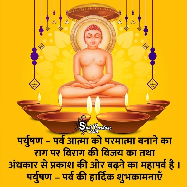 Paryushan Parva Quote In Hindi