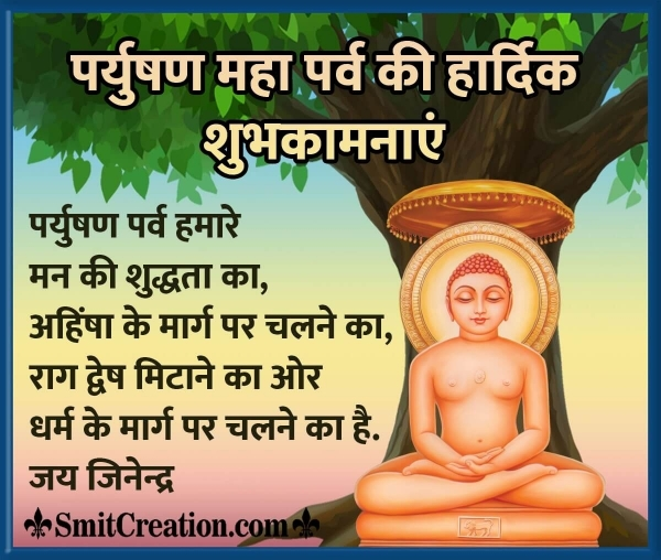 Paryushan Parva Messages In Hindi