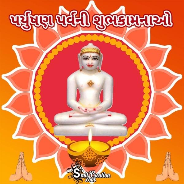 Paryushan Parva Image In Gujarati