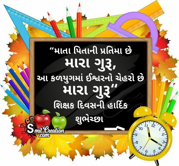 Teachers Day Gujarati Status Image