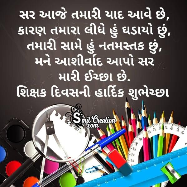 Teachers Day Gujarati Message Image