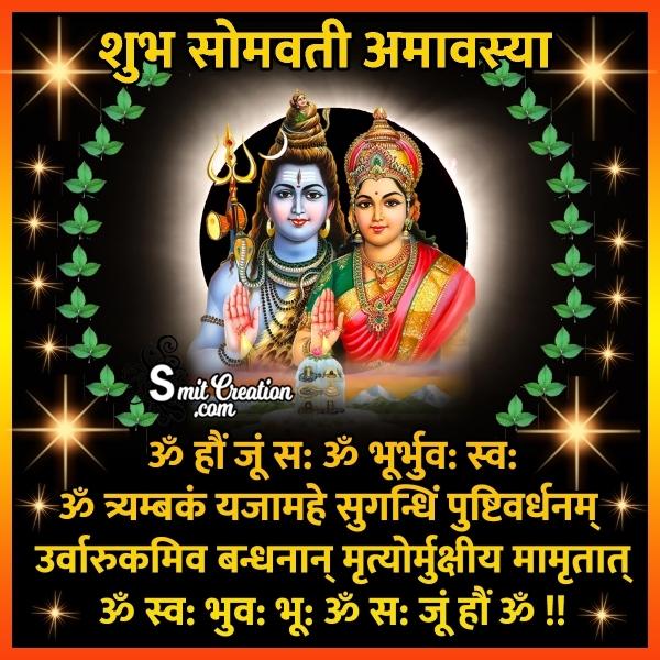 Shubh Somvati Amavasya Quote In Hindi