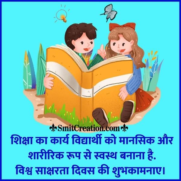 Happy World Literacy Day Status in Hindi