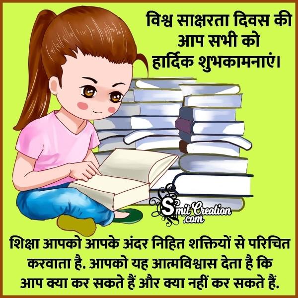 World Literacy Day in Hindi