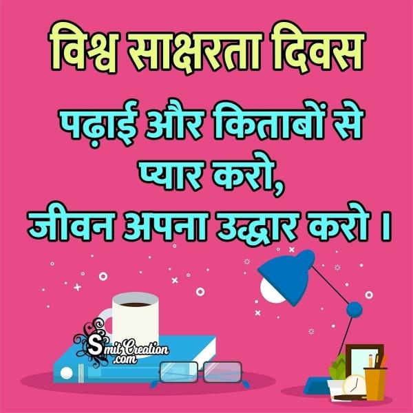 Saksharta Abhiyan Slogans in Hindi