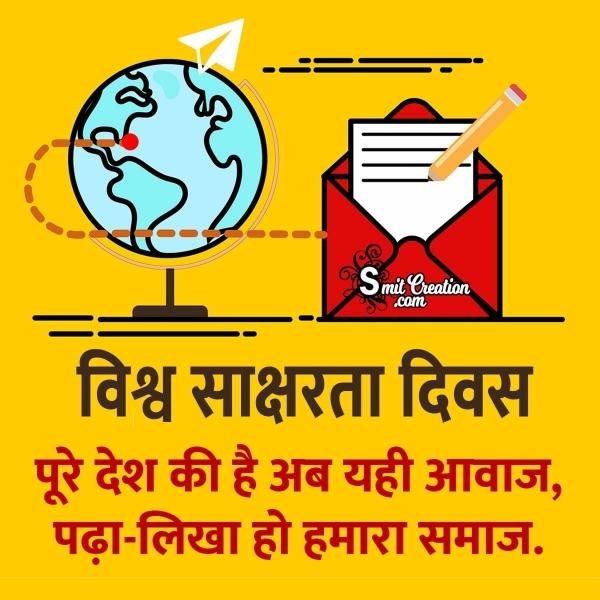 World Literacy Day Hindi Slogans