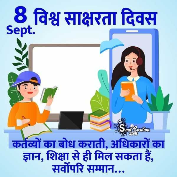 Slogans on World Literacy Day  in Hindi