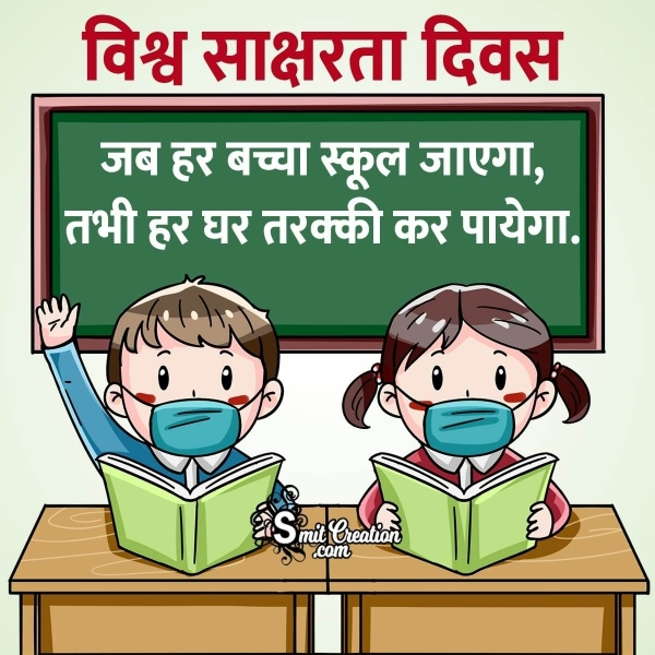 World Literacy Day Slogans in Hindi
