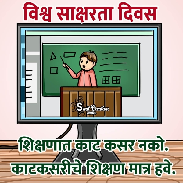 World Literacy Day Quotes in Marathi