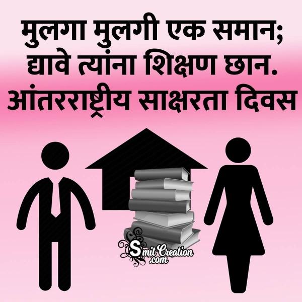 International Literacy Day Slogan in Marathi