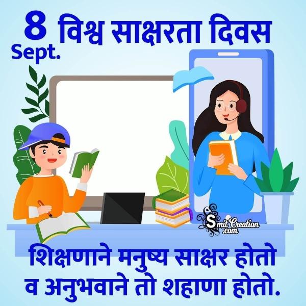 World Literacy Day Slogans in Marathi