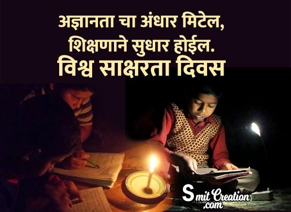 World Literacy Day Slogan in Marathi