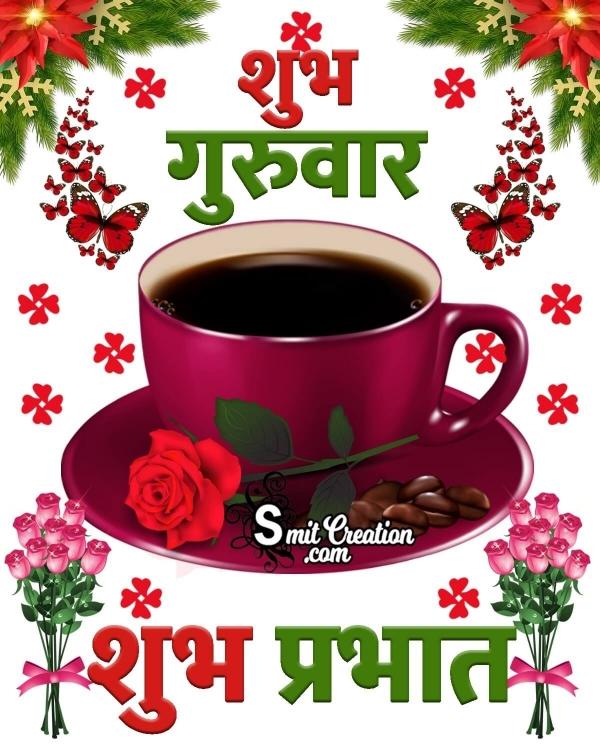 Shubh Guruwar Shubh Prabhat Image