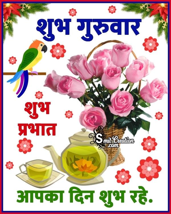 Shubh Guruwar Shubh Prabhat Wish