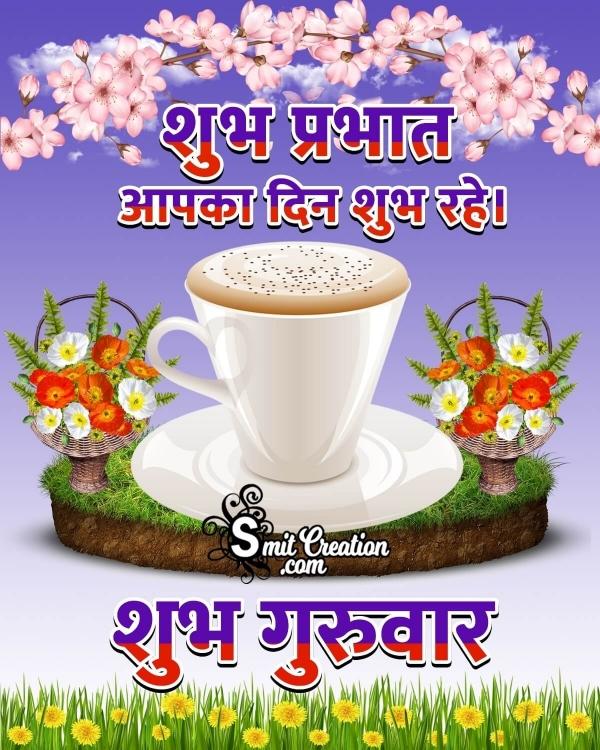 Thursday Good Morning Hindi Images