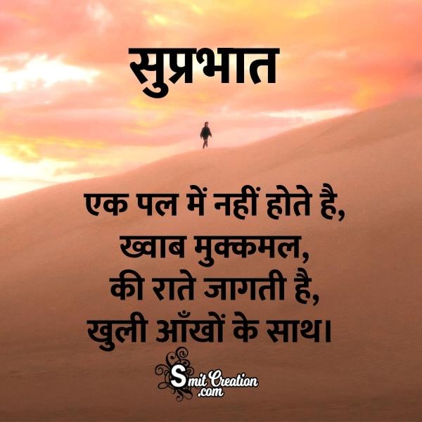 Suprabhat - Ek Pal Me Nahi Hote Hai Khwab Mukkamal