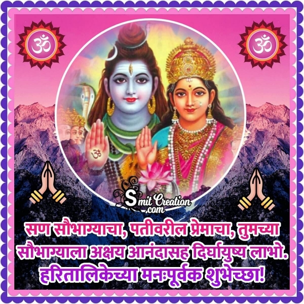 Hartalika Wishes In Marathi