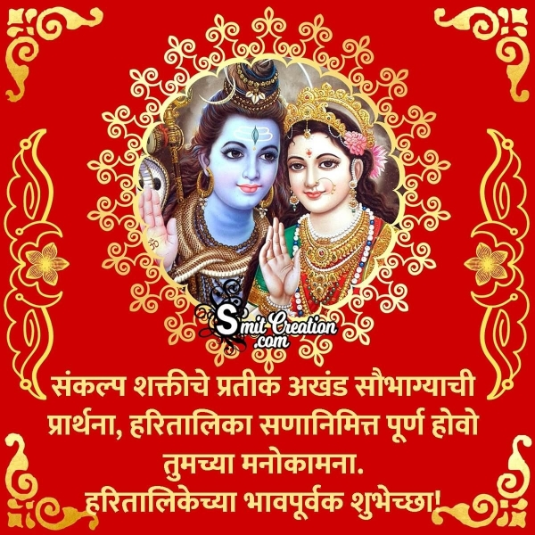 Hartalika Quotes In Marathi