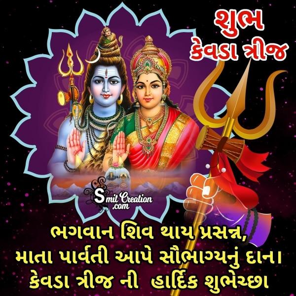Kevda Trij Quotes In Gujarati