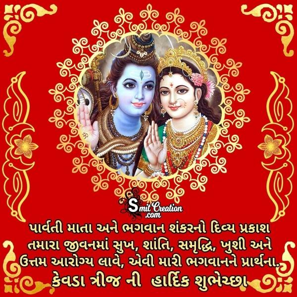 Kevda Trij Wishes In Gujarati