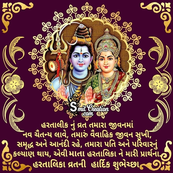 Hartalika Teej Wishes In Gujarati