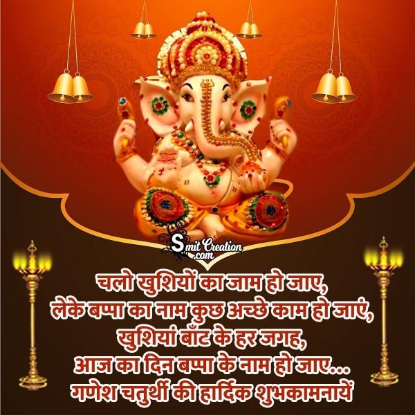 Ganesh Chaturthi Status in Hindi
