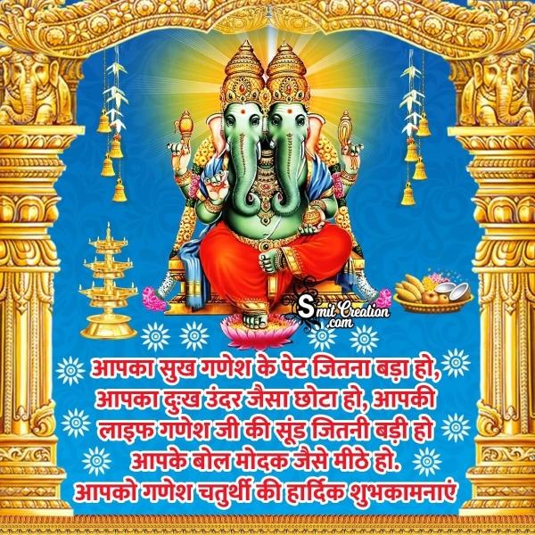 Ganesh Chaturthi Messages In Hindi