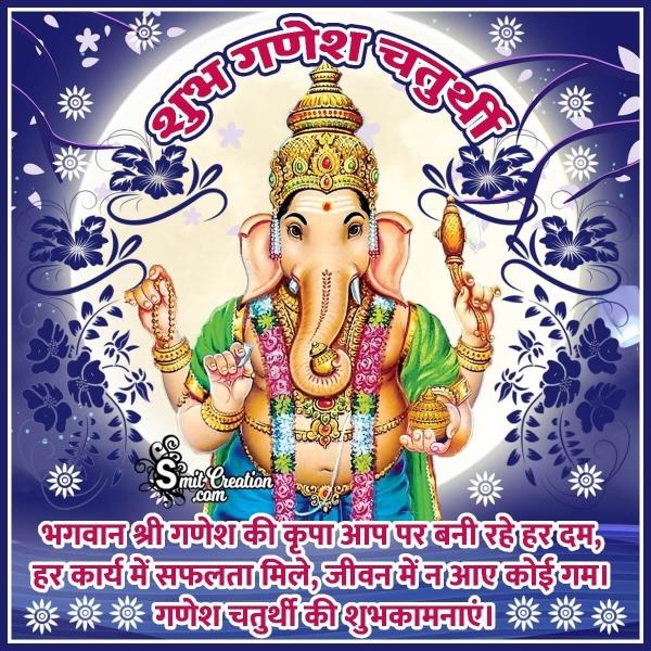 Shubh Ganesh Chaturthi Wish In Hindi