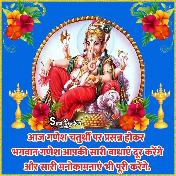 Ganesh Chaturthi Wish Image In Hindi