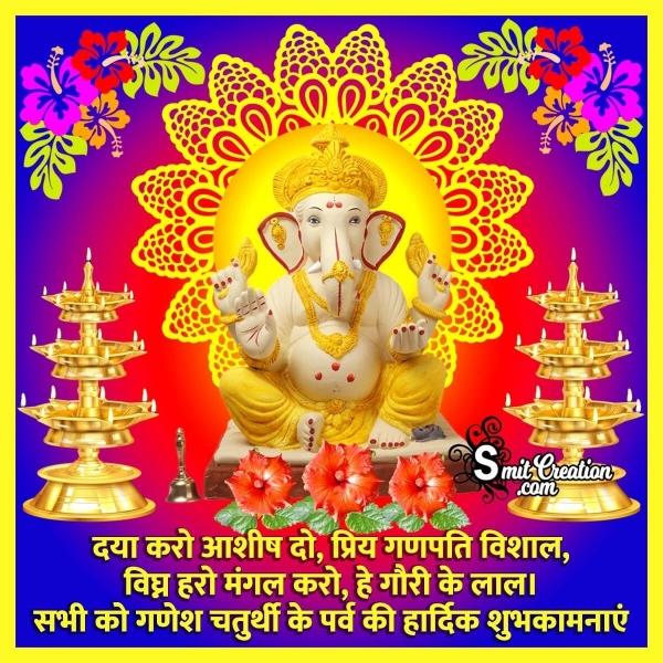 Ganesh Chaturthi Hindi Wish Image