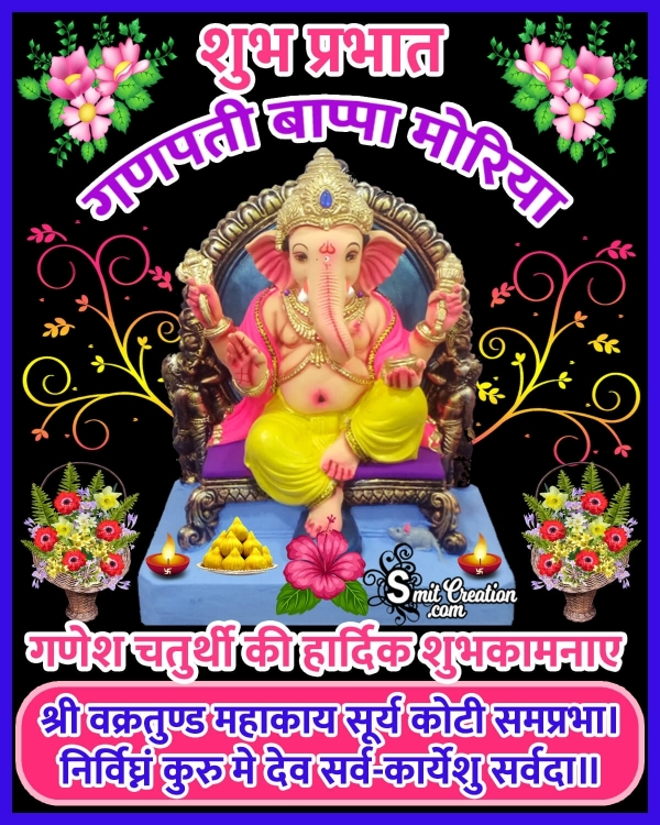 Shubh Prabhat Ganesh Chaturthi Hindi Image