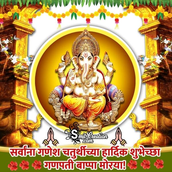 Ganesh Chaturthi Image In Marathi