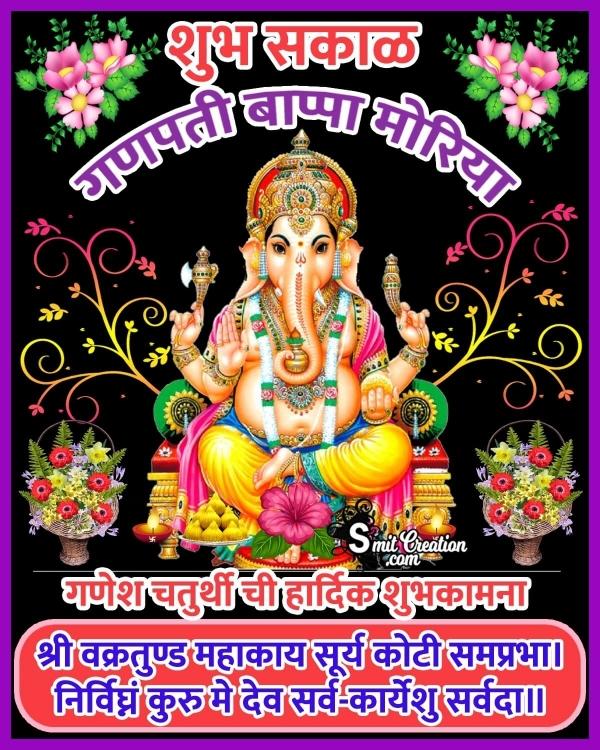 Shubh Sakal Ganesh Chaturthi Marathi Image