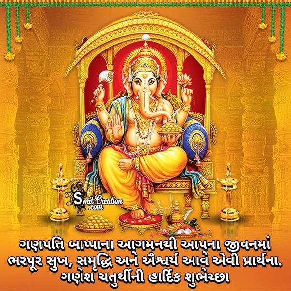 Ganesh Chaturthi Wishes In Gujarati