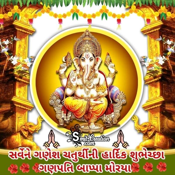 Ganesh Chaturthi Image In Gujarati