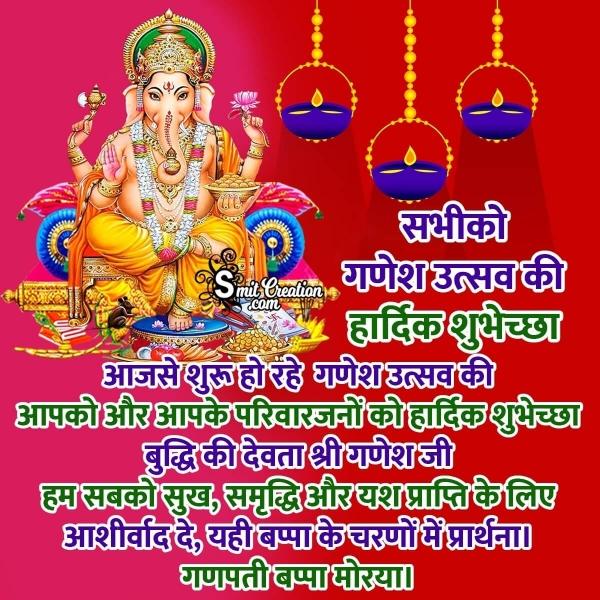 Ganesh Chaturthi Whatsapp Wishes In Hindi