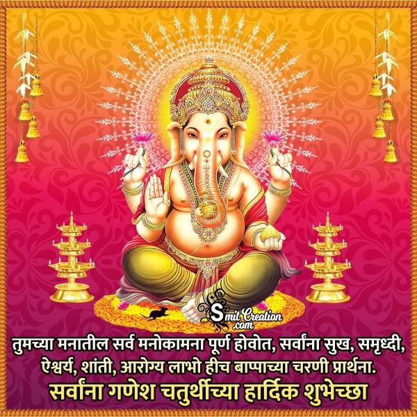 Ganesh Chaturthi Whatsapp Wish In Marathi