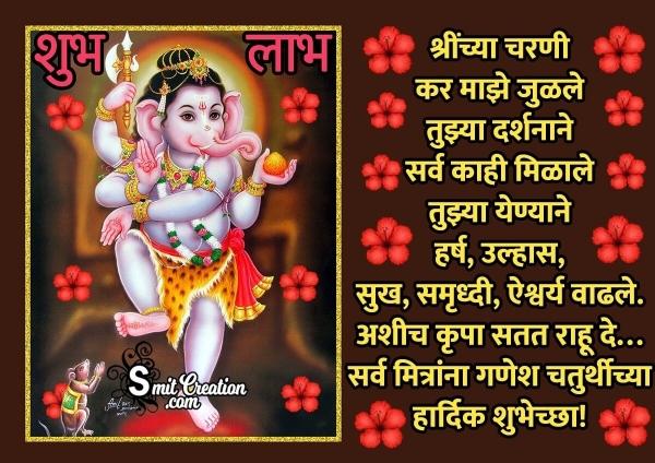 Ganesh Chaturthi Whatsapp Status In Marathi