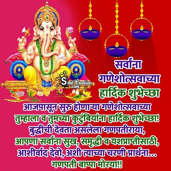Ganesh Chaturthi Whatsapp Wishes In Marathi
