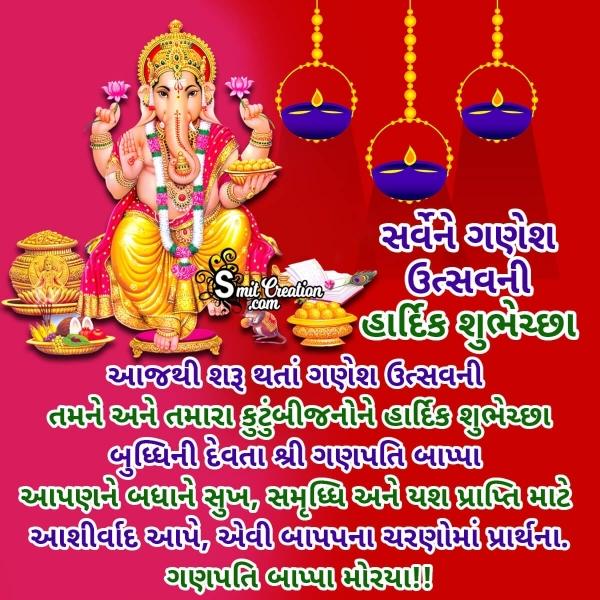 Ganesh Chaturthi Whatsapp Wishes In Gujarati
