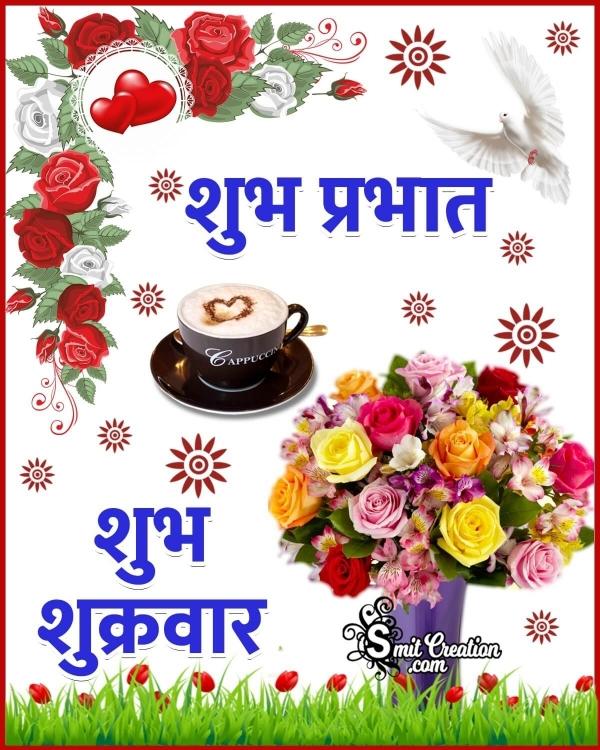 Shubh Prabhat Shubh Shukrawar Image