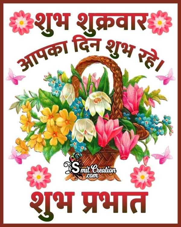 Friday Good Morning Hindi Images