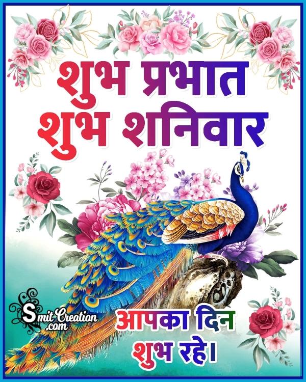 Saturday Good Morning Hindi Images