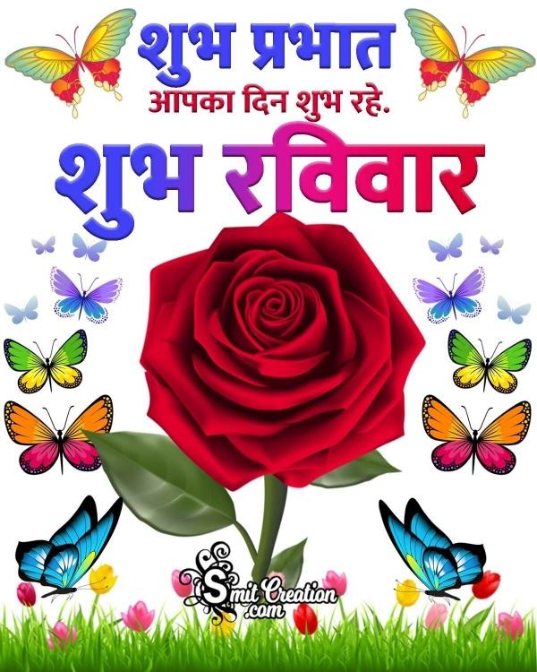 Shubh Prabhat Shubh Raviwar Wish Image