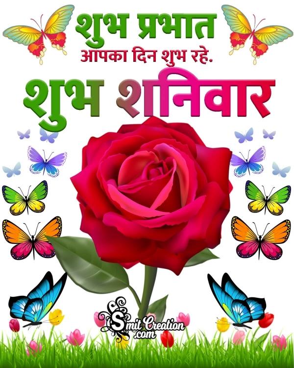 Shubh Prabhat Shubh Shanivar Picture