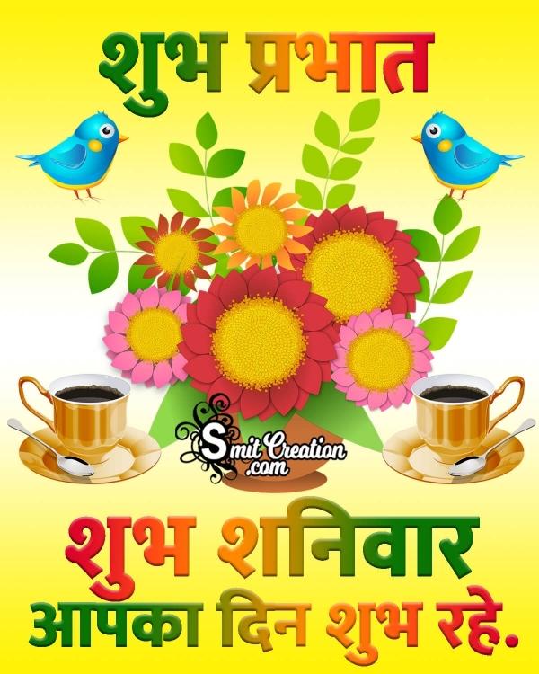 Shubh Prabhat Shubh Shanivar Image